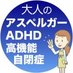 大人のアスペルガー、ADHD、高機能自閉症