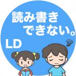 ld01-001