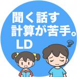 ld02-001