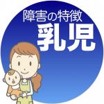 乳児の発達障害の特徴