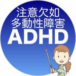 注意欠如多動性障害ADHDの特徴