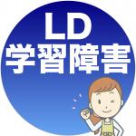 学習障害LDの特徴